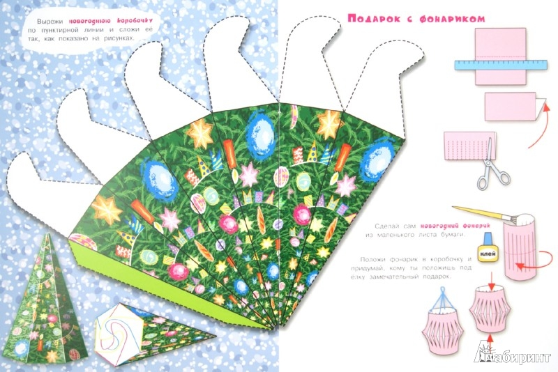 Иллюстрация 1 из 12 для Рождественские подарки - М. Парнякова | Лабиринт - книги. Источник: Лабиринт