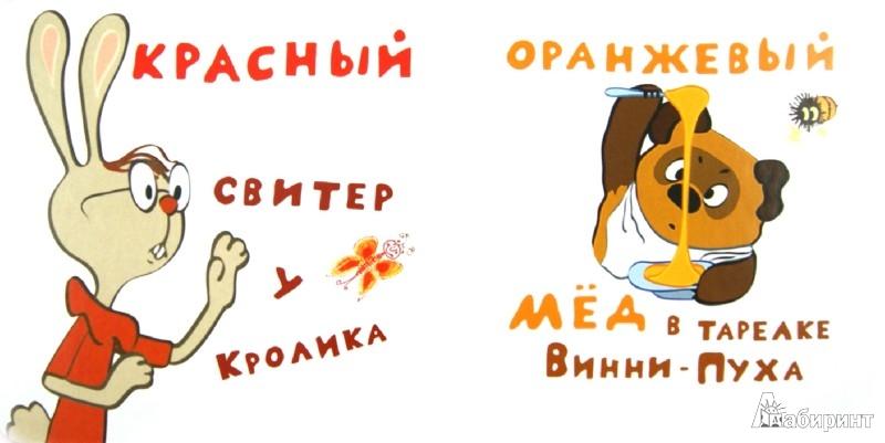 Иллюстрация 1 из 8 для Учу цвета вместе с Винни-Пухом | Лабиринт - книги. Источник: Лабиринт