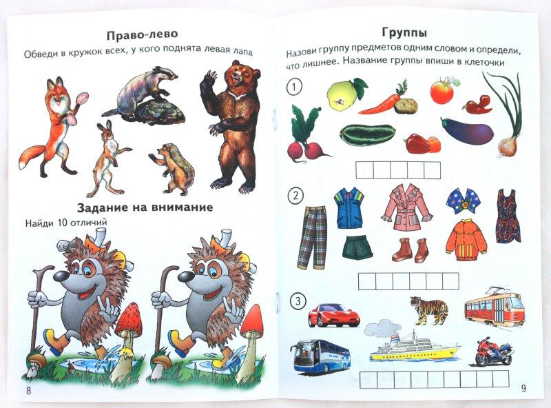 Иллюстрация 1 из 10 для Логика | Лабиринт - книги. Источник: Лабиринт