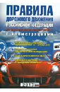 Правила дорожного движения РФ (2013),