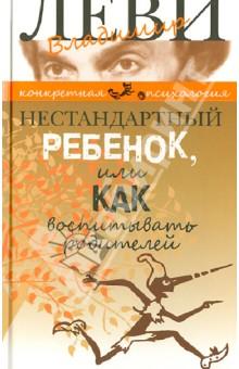 владимир леви рассказы в письмах