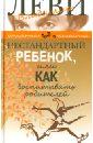 Конкретная психология, Леви Владимир Львович
