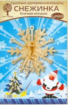 """Елочная игрушка """"Снежинка 1"""" (G-PD031)"""