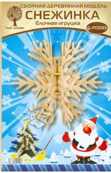 Снежинка 3 (елочная игрушка) (G-PD033) система умный дом своими руками купить в китае