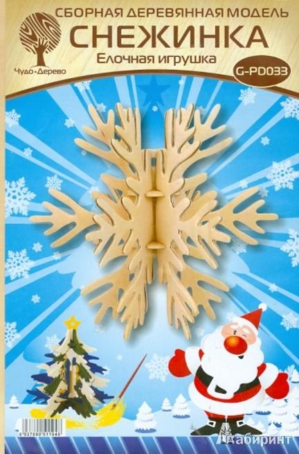 Иллюстрация 1 из 5 для Снежинка 3 (елочная игрушка) (G-PD033) | Лабиринт - игрушки. Источник: Лабиринт