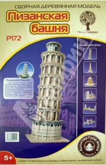Пизанская башня (P172)
