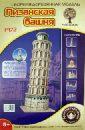 Пизанская башня (P172).