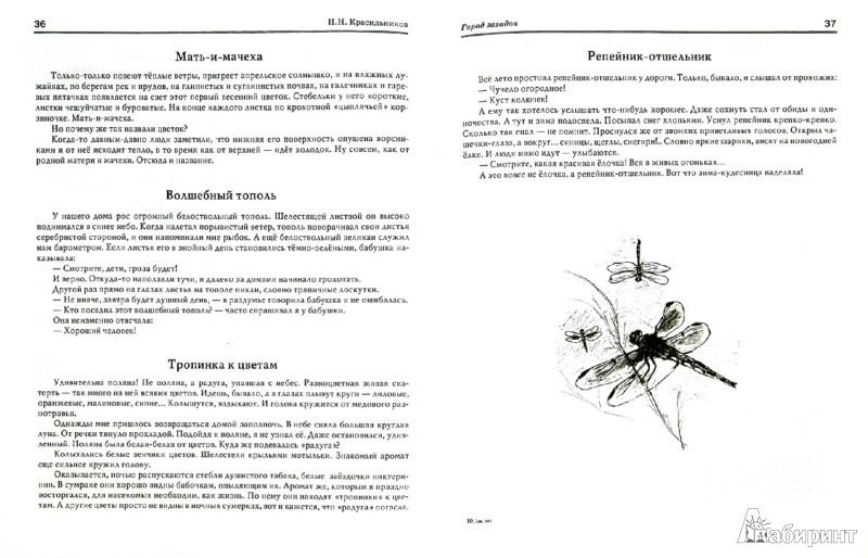 Иллюстрация 1 из 8 для Тематические загадки для детей - Николай Красильников | Лабиринт - книги. Источник: Лабиринт