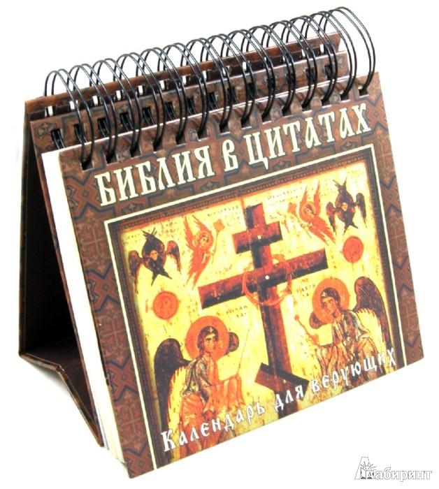 Иллюстрация 1 из 6 для Библия в цитатах. Величайшие истины Писания на каждый день года. Календарь универсальный   Лабиринт - сувениры. Источник: Лабиринт