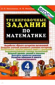 Тренировочные задания по математике. 4 класс. ФГОС