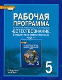 Естествознание. 5 класс. Рабочая программа к учебнику Э.Л. Введенского, А.А. Плешакова