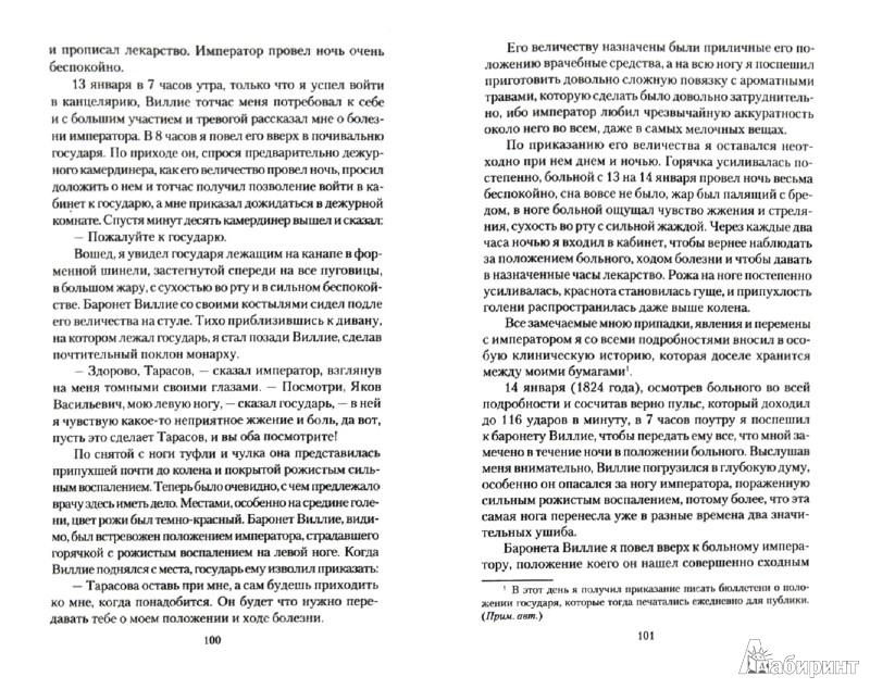 Иллюстрация 1 из 2 для Император Александр I: Последние годы царствования, болезнь, кончина и погребение - Дмитрий Тарасов | Лабиринт - книги. Источник: Лабиринт
