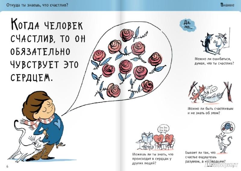 Иллюстрация 1 из 12 для Что такое счастье? - Оскар Бренифье | Лабиринт - книги. Источник: Лабиринт