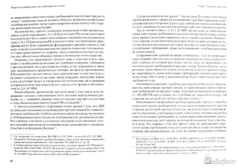 Иллюстрация 1 из 2 для Вопросы судопроизводства в арбитражных судах. Научно-прикладное пособие - Рим Опалев | Лабиринт - книги. Источник: Лабиринт
