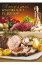 Книга для записи кулинарных рецептов Буженина (32614) книга для записи кулинарных рецептов 80 листов а5 кз5т160 лг 5661