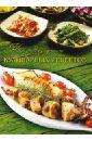Книга для записи кулинарных рецептов Экзотика (32616)