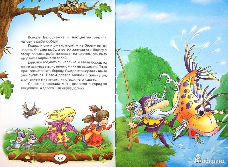Иллюстрация 1 из 17 для Сказки - Гримм Якоб и Вильгельм   Лабиринт - книги. Источник: Лабиринт
