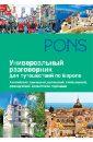 Универсальный разговорник для путешествий по Европе