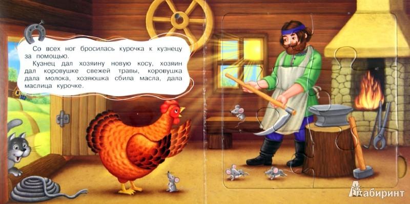 Иллюстрация 1 из 14 для Петушок и бобовое зернышко. 6 пазлов и игра | Лабиринт - книги. Источник: Лабиринт