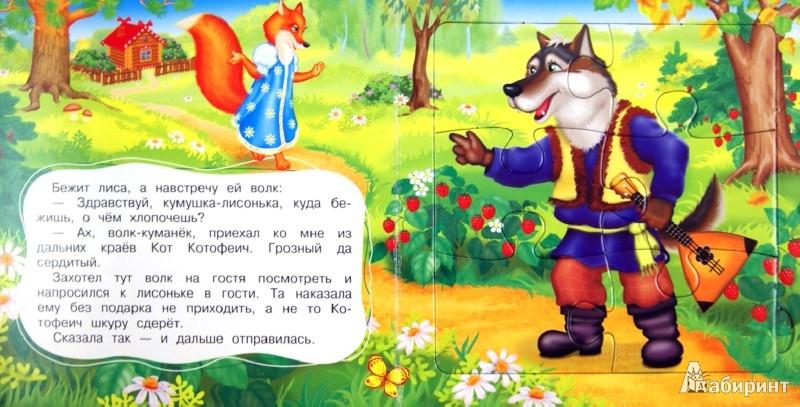 Иллюстрация 1 из 8 для Кот Котофеич. 6 пазлов | Лабиринт - книги. Источник: Лабиринт