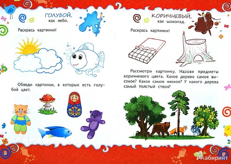 Иллюстрация 1 из 13 для Мой разноцветный мир. Сборник развивающих заданий - Татьяна Харченко   Лабиринт - книги. Источник: Лабиринт