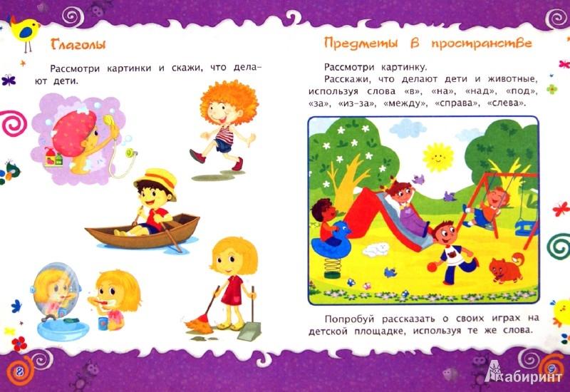 Иллюстрация 1 из 6 для Учимся красиво говорить. Сборник развивающих заданий - Татьяна Харченко | Лабиринт - книги. Источник: Лабиринт