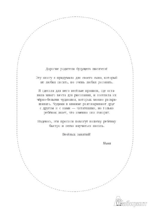 Иллюстрация 1 из 18 для Хулиганская тетрадь. Прописи для тех, кто не любит писать - Ника Дубровская | Лабиринт - книги. Источник: Лабиринт