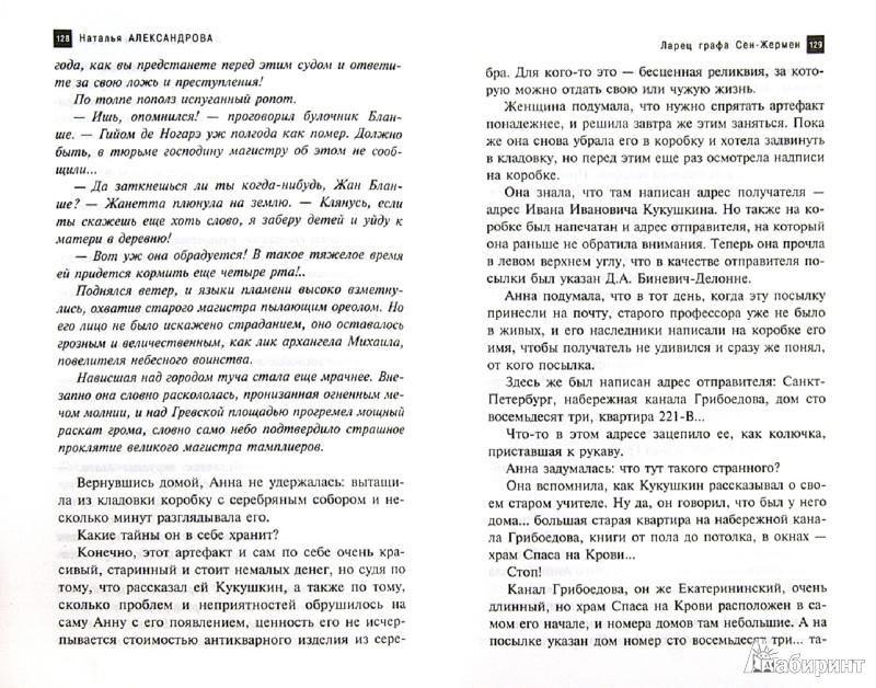 Иллюстрация 1 из 5 для Ларец графа Сен-Жермен - Наталья Александрова   Лабиринт - книги. Источник: Лабиринт