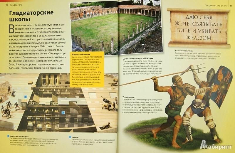 Иллюстрация 1 из 13 для Гладиаторы | Лабиринт - книги. Источник: Лабиринт