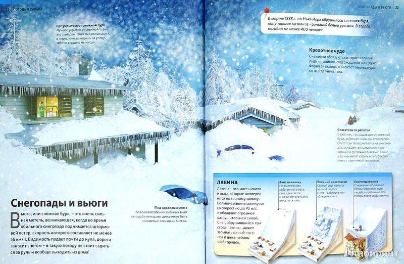 Иллюстрация 1 из 8 для Погода и климат | Лабиринт - книги. Источник: Лабиринт