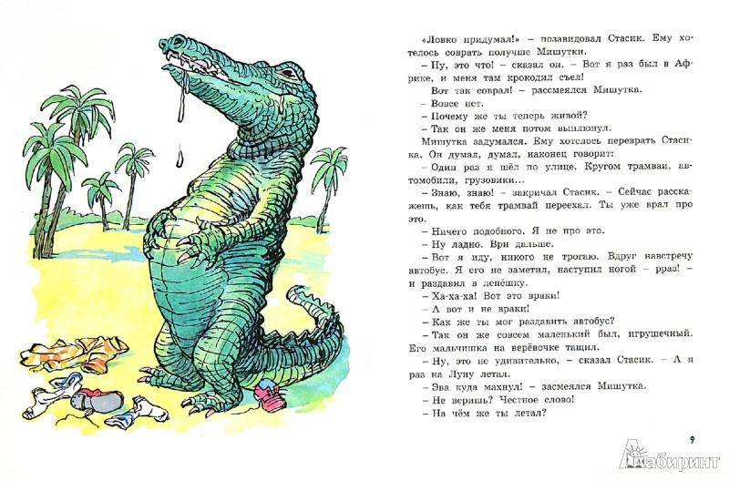 Иллюстрация 1 из 15 для Фантазёры - Николай Носов | Лабиринт - книги. Источник: Лабиринт