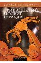 Слипенчук Виктор Трифонович Тринадцатый подвиг Геракла (+CD)