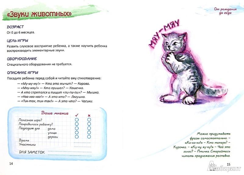 Иллюстрация 1 из 2 для Игры для развития речи, слуха и интеллекта малышей от 0 до 2 лет | Лабиринт - книги. Источник: Лабиринт