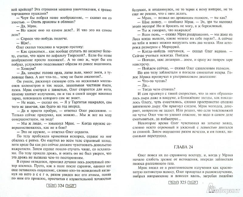 Иллюстрация 1 из 7 для Человек с топором. Зачеловек - Юрий Никитин | Лабиринт - книги. Источник: Лабиринт
