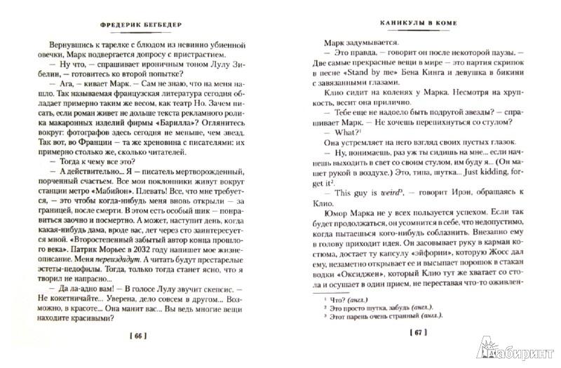 Иллюстрация 1 из 26 для Каникулы в коме - Фредерик Бегбедер | Лабиринт - книги. Источник: Лабиринт