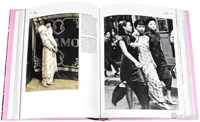 Иллюстрация 1 из 12 для 100 лет Моды - Келли Блэкмен | Лабиринт - книги. Источник: Лабиринт