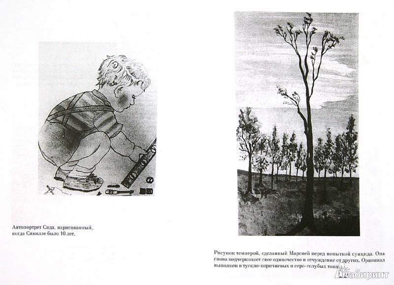 Иллюстрация 1 из 12 для Сивилла - Флора Шрайбер   Лабиринт - книги. Источник: Лабиринт
