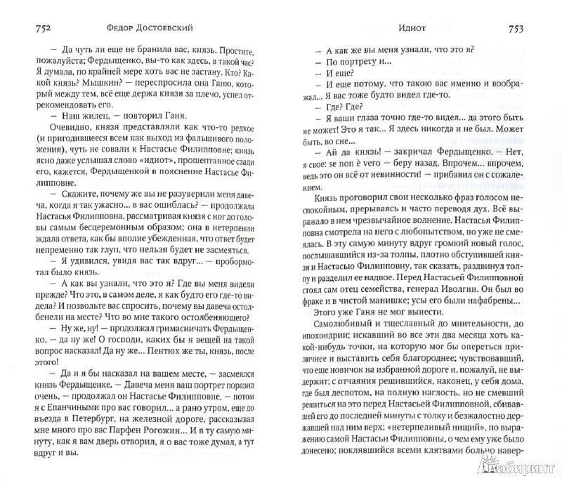 Иллюстрация 1 из 16 для Преступление и наказание. Идиот - Федор Достоевский | Лабиринт - книги. Источник: Лабиринт