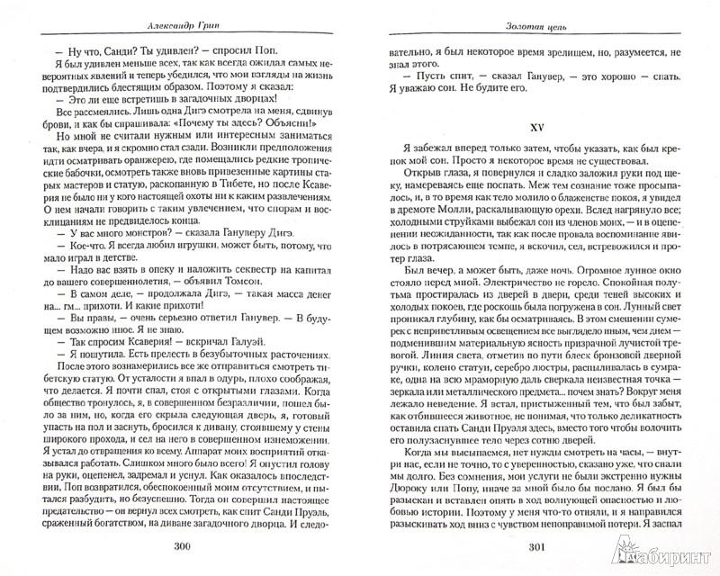 Иллюстрация 1 из 26 для Малое собрание сочинений - Александр Грин | Лабиринт - книги. Источник: Лабиринт