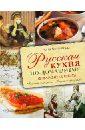 Волконская Анна Русская кухня по-домашнему