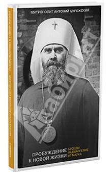 Пробуждение к новой жизни. Беседы на Евангелие от Марка величие сатурна роберт свобода 11 е издание