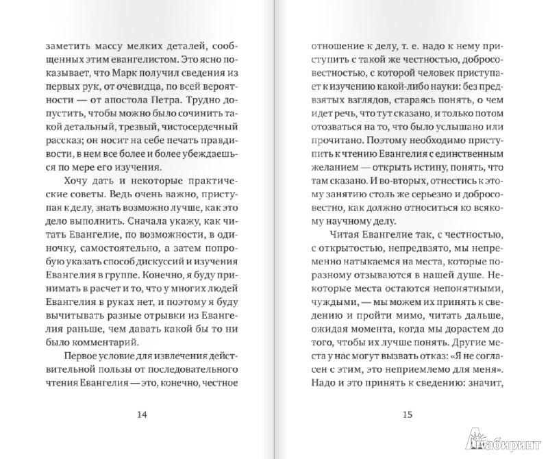Иллюстрация 1 из 24 для Пробуждение к новой жизни. Беседы на Евангелие от Марка - Антоний Митрополит | Лабиринт - книги. Источник: Лабиринт