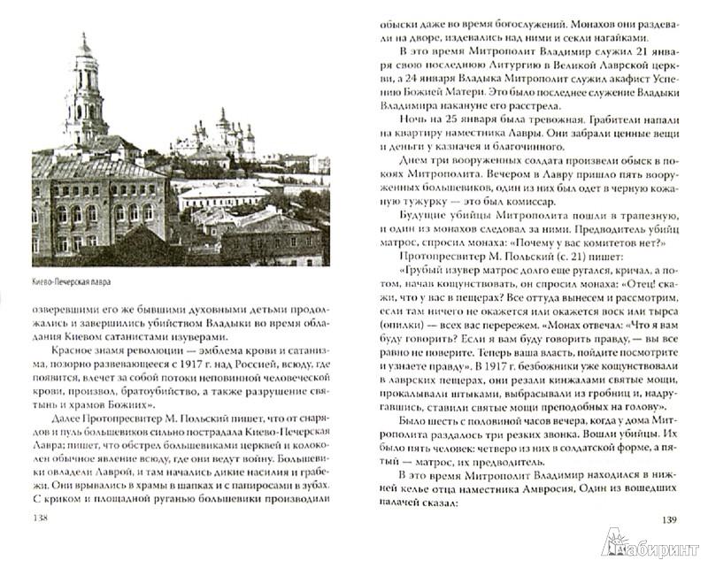 Иллюстрация 1 из 4 для Жертвы коммунизма - Любовь Миллер | Лабиринт - книги. Источник: Лабиринт