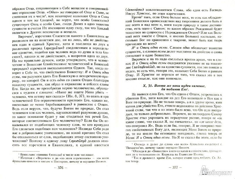 Иллюстрация 1 из 19 для Творения Святителя Кирилла, архиепископа Александрийского. Книга 3 - Кирилл Святитель   Лабиринт - книги. Источник: Лабиринт