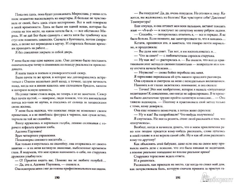 Иллюстрация 1 из 16 для Лицей послушных жен - Ирэн Роздобудько | Лабиринт - книги. Источник: Лабиринт