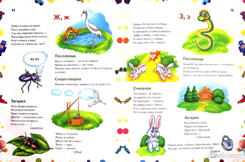 Иллюстрация 1 из 5 для Чудо-азбука в стихах. Учимся читать со сказочными героями - Владимир Верховень   Лабиринт - книги. Источник: Лабиринт