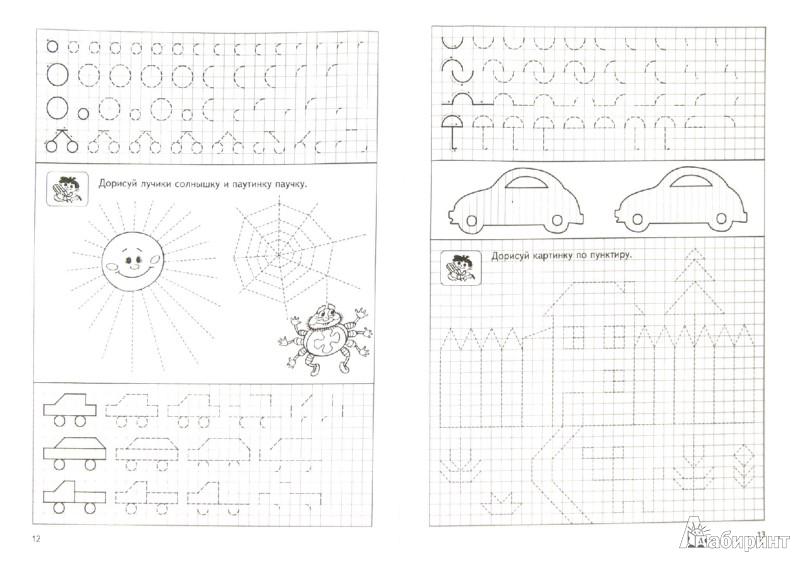 Иллюстрация 1 из 7 для Учимся писать легко - Василий Федиенко   Лабиринт - книги. Источник: Лабиринт