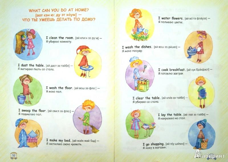 Иллюстрация 1 из 9 для Easy English | Лабиринт - книги. Источник: Лабиринт