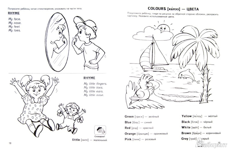 Иллюстрация 1 из 9 для Изучаем английский легко. Часть 1 - Василий Федиенко | Лабиринт - книги. Источник: Лабиринт
