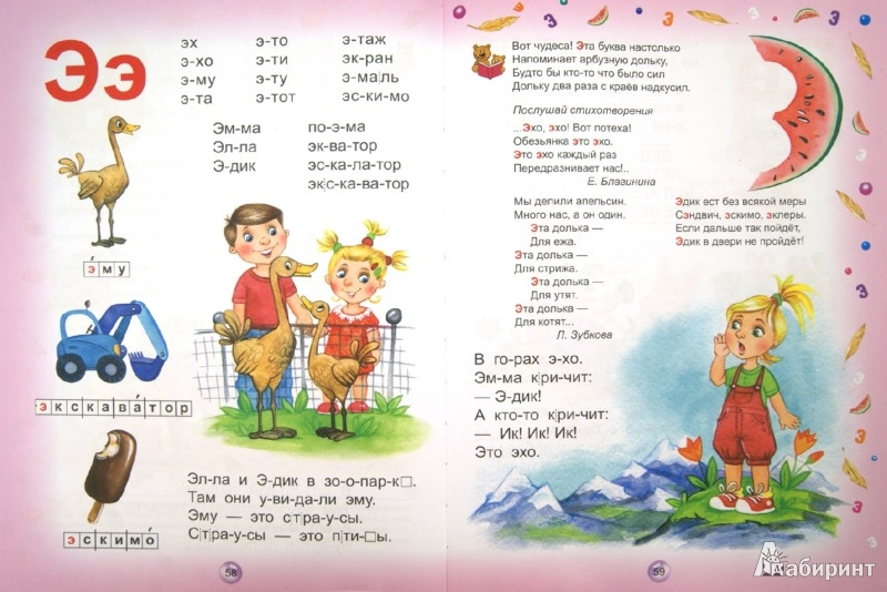 Иллюстрация 1 из 13 для Букварь для дошкольников. Читайка - Василий Федиенко | Лабиринт - книги. Источник: Лабиринт